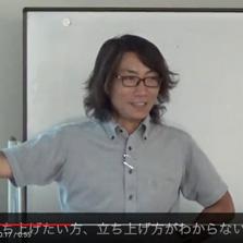 ネットショップ塾 〜はじめての開店編〜 2016
