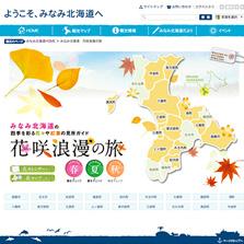 みなみ北海道 花咲浪漫の旅