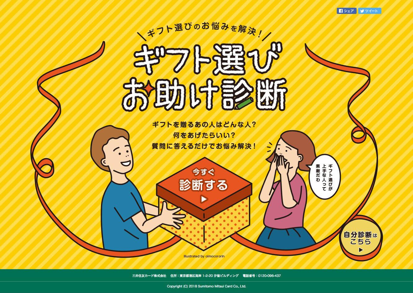 三井住友Visaギフトカード