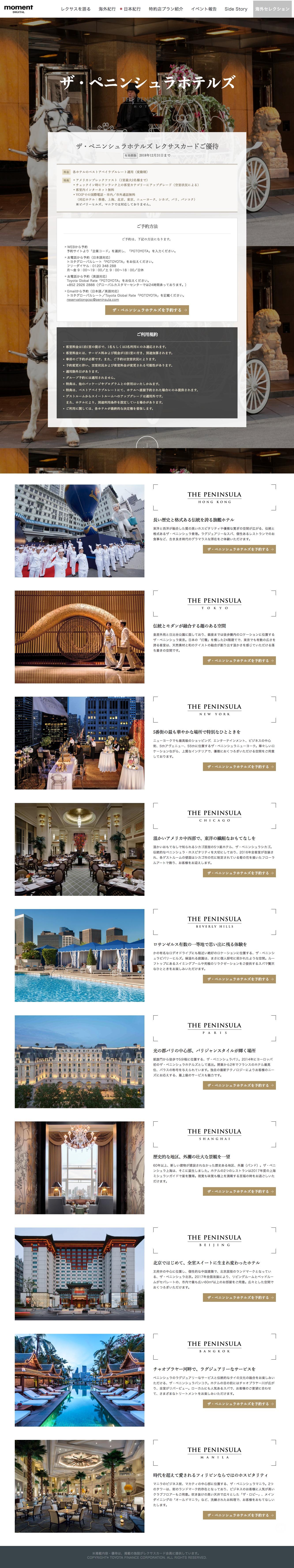 レクサスカード会員WEBマガジン moment DIGITAL − ザ・ペニンシュラホテルズ