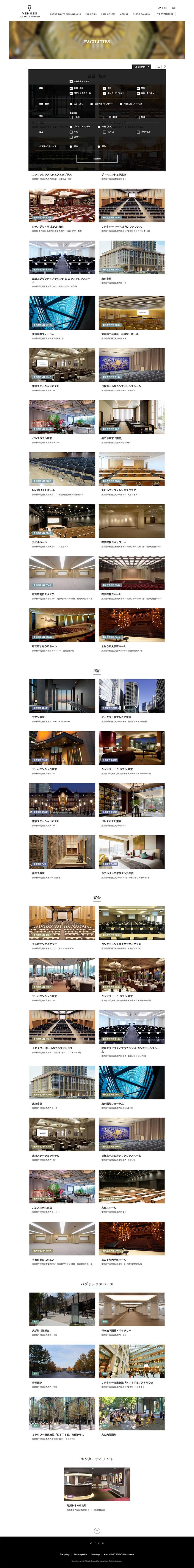 DMO東京丸の内 MICE業界向けオフィシャルWEBサイト