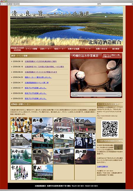 北海道酒造組合
