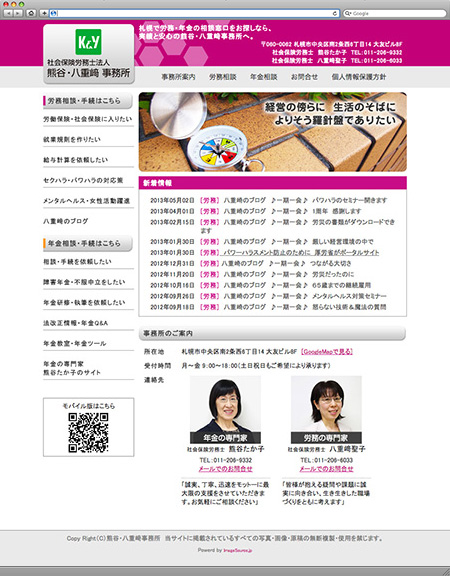 社会保険労務士法人 熊谷・八重﨑事務所