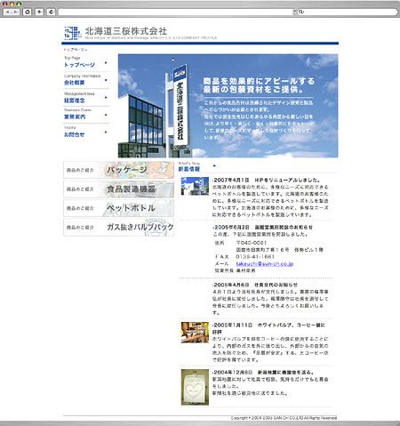 北海道三桜株式会社