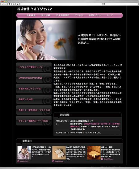株式会社 Y&Yジャパン