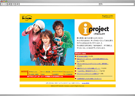 DoCoMo i project