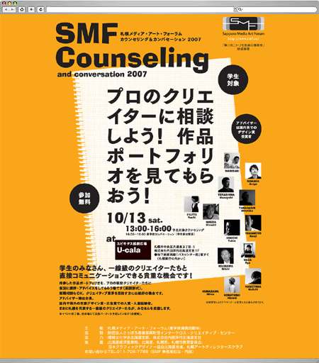 SMF Counseling