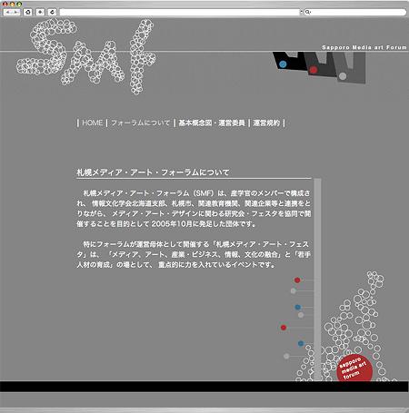札幌メディア・アート・フォーラム