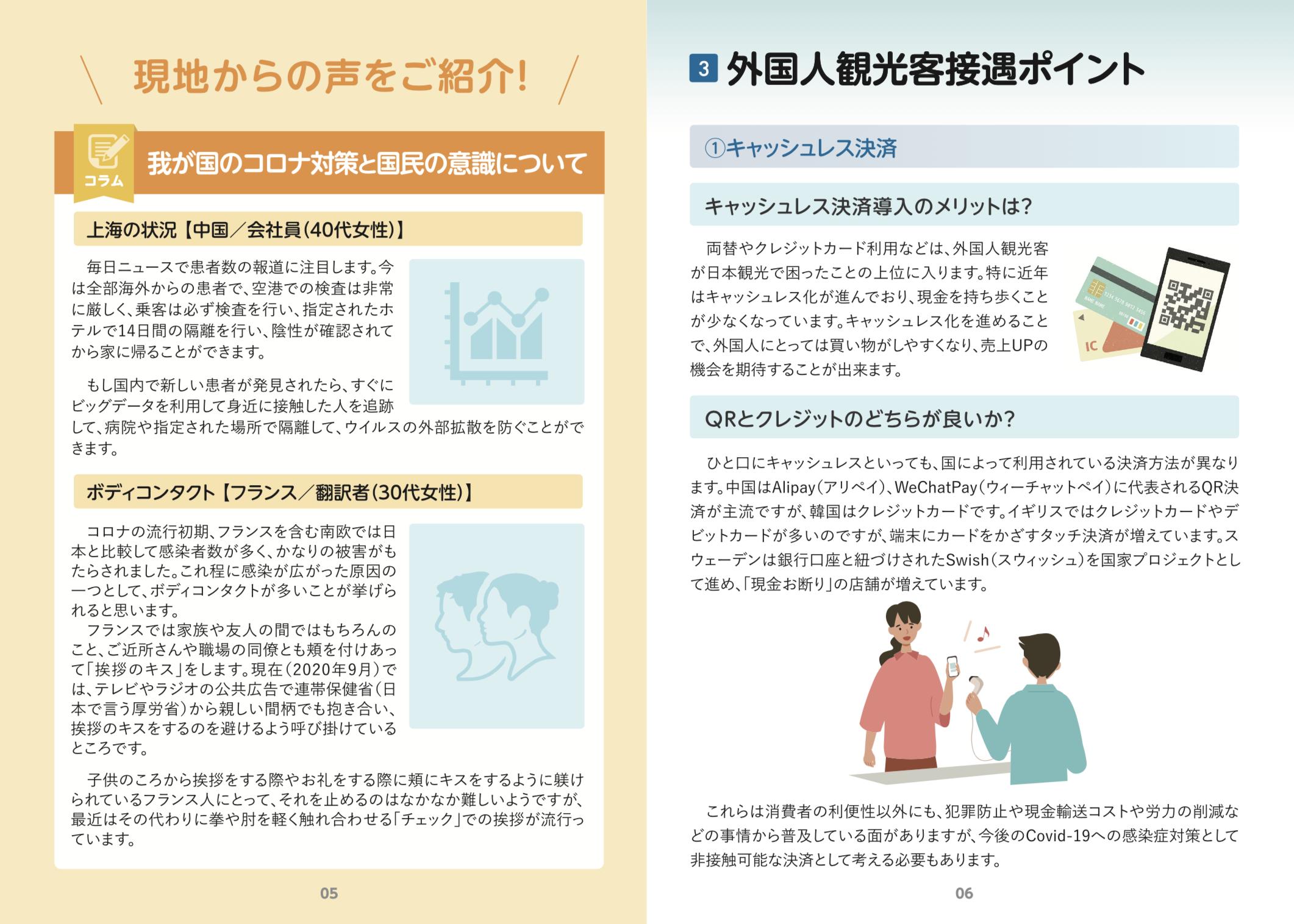 2020 インバウンド事業 現場対応者向け研修 ハンドブック【A5/24p】