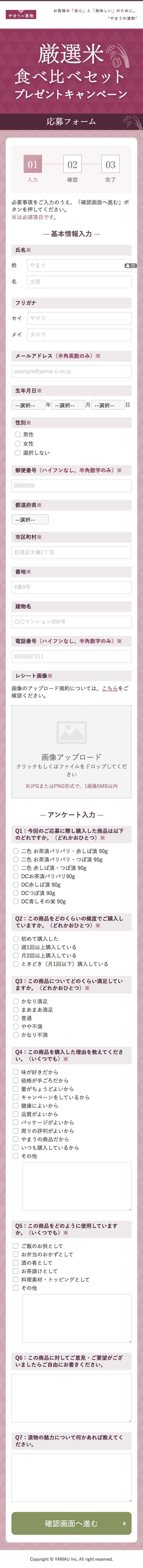 【やまうの漬物】厳選米 食べ比べセットプレゼントキャンペーン