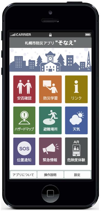 札幌市防災アプリ