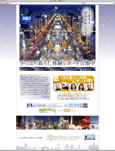 札幌暮らし体験レポート
