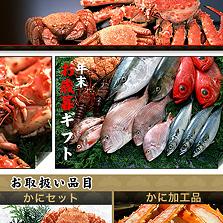 魚常明田鮮魚店