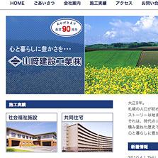 山﨑建設工業(株)