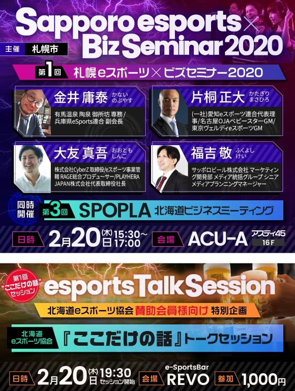 Sapporo esports × Biz Seminar