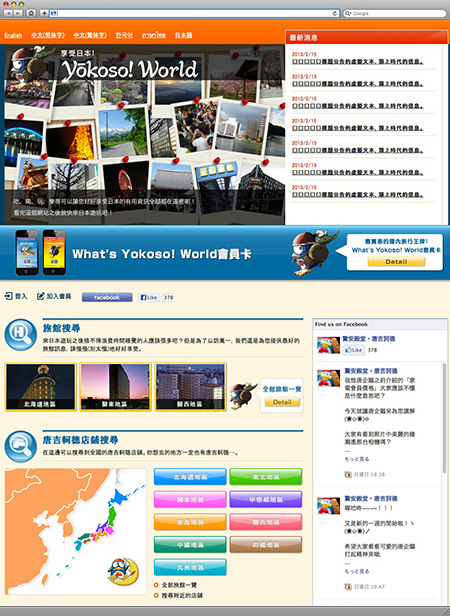 Yokoso World!