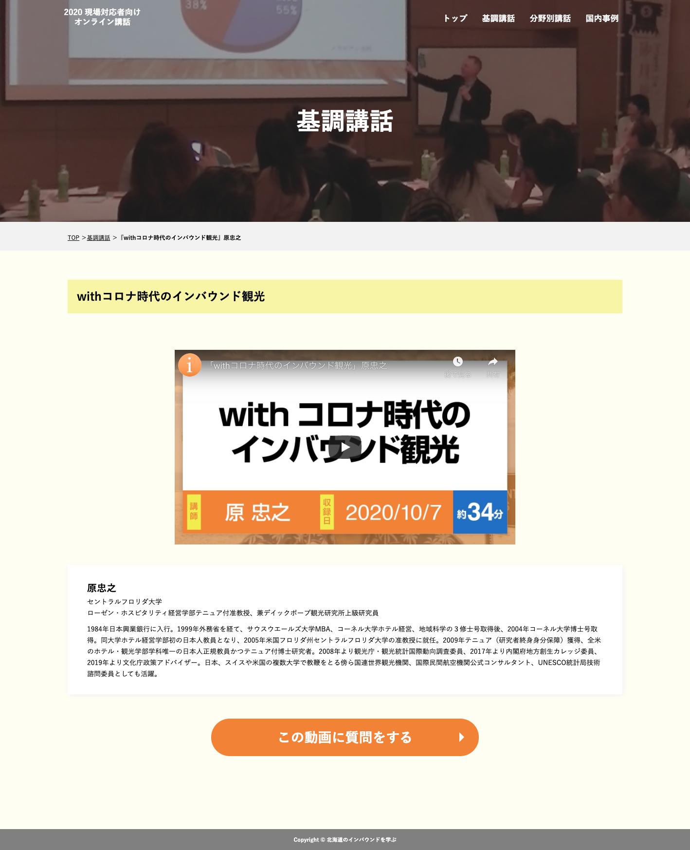 2020 現場対応者向けオンライン講話サイト