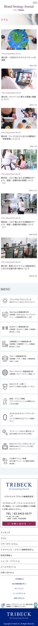 ブランド戦略通信 Brand Strategy journal