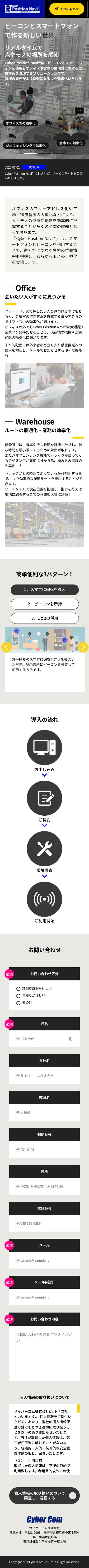 Cyber Position Navi™