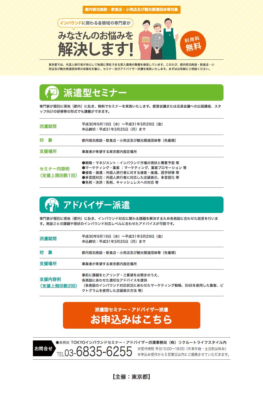 東京インバウンドセミナー