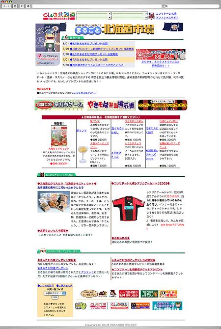 Club北海道