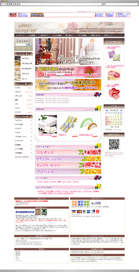Sweet Decoration Shopping Site