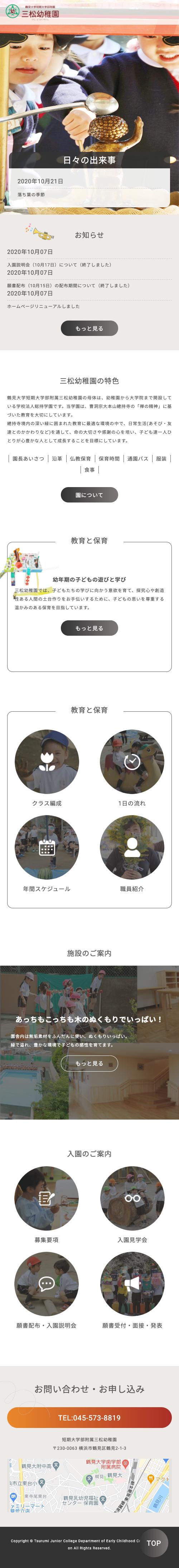 鶴見大学短期大学部附属 三松幼稚園
