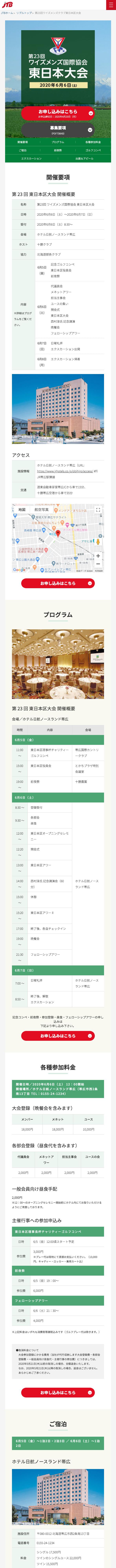 第23回ワイズメンズクラブ東日本区大会