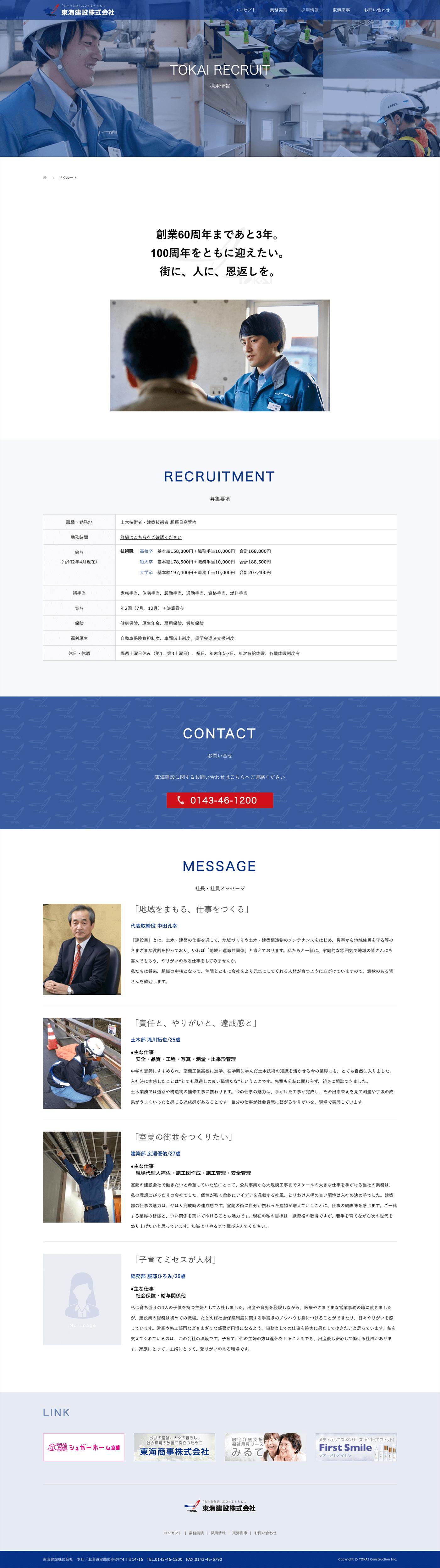東海建設株式会社