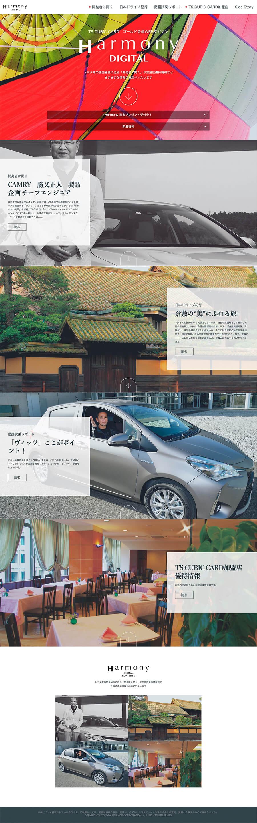 TS CUBIC CARDゴールド会員限定WEBマガジン ハーモニーデジタル