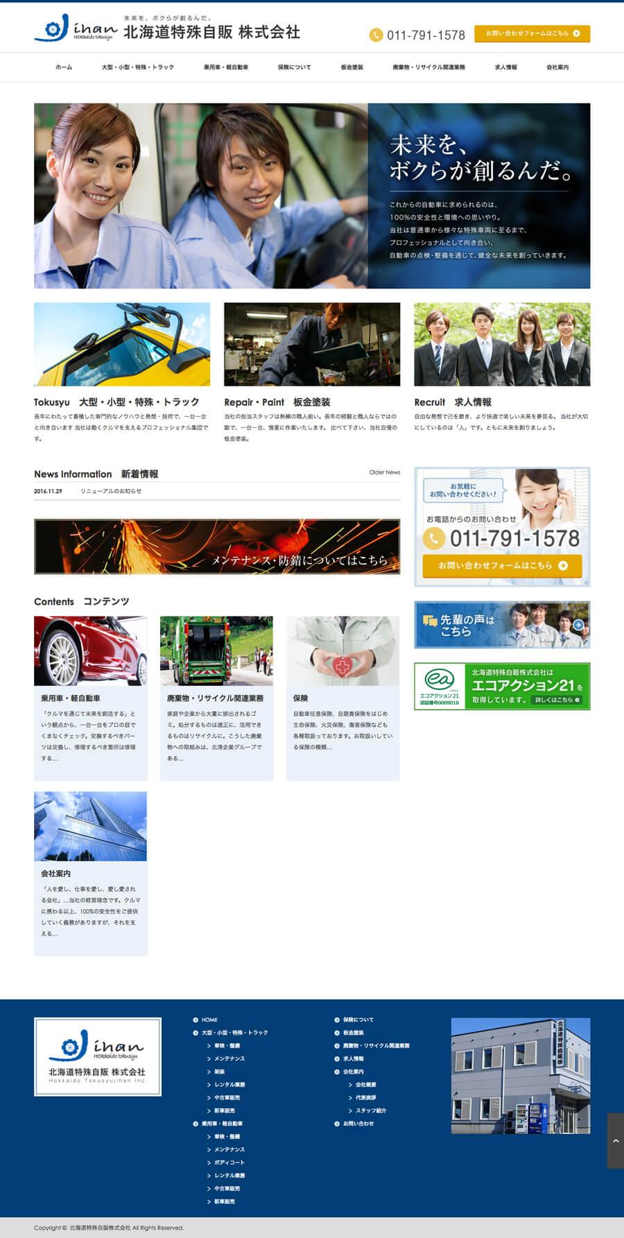 北海道特殊自販