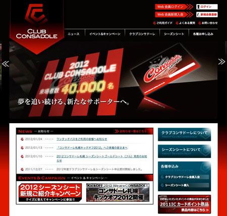 CLUB CONSADOLE